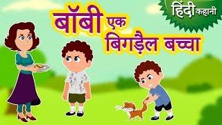 बॉबी एक बिगड़ैल बच्चा - Hindi Kahaniya for Kids   Moral Stories in Hindi   Hindi Animated Stories