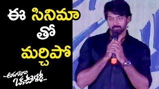 Hero Naveen Speech @ Anaganaga Oka Oorilo Movie Audio Launch - Rajini, Shankar,Srikanth