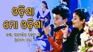 Odisha, Mo Odisha (2017) By Satyajit Jena and Ananya Nanda [HD]