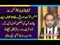 Justice shaukat aziz siddiqui leaked video Supreme court, Justice shaukat aziz new video, about ISI