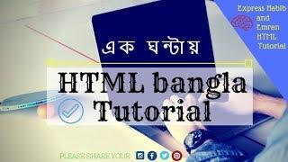 HTML Bangla Tutorial | Just For Beginners: গল্পে গল্পে এইচ টি এম এল - (পার্ট ১)
