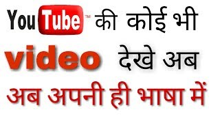 YouTube par English vidio ko hindi me kaise dekhte hai hindi