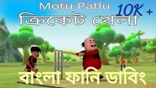 মটু-পাটলু ক্রিকেট খেলা | Motu Patlu Bangla Funny dubbing video