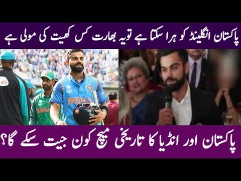 India Kitny Paani Mein Hai? | Pak Vs India | Champions Trophy 2017 Final