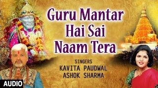 Guru Mantar Hai Sai Naam Tera I Kavita Paudwal I Ashok Sharma,Full Audio Song, T-Series Bhakti Sagar