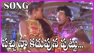 Goodachari No.1 Telugu Video Song    Sachi Naa Kadupuna Puttu - Chiranjeevi