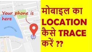 किसी मोबाइल का लोकेशन कैसे पता करें? (How to trace location of a mobile?)