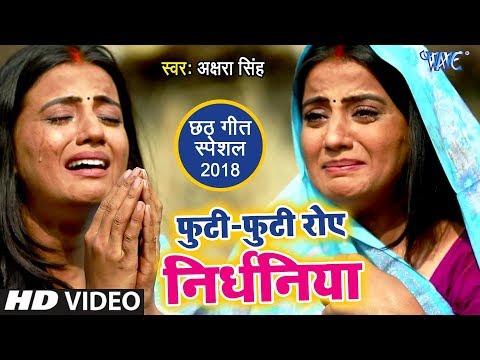 Xxx Mp4 Akshara Singh का छठ VIDEO देखके अपने आंसू नहीं रोक पाओगे Futi Futi Rowe Nirdhaniya Chhath Geet 3gp Sex