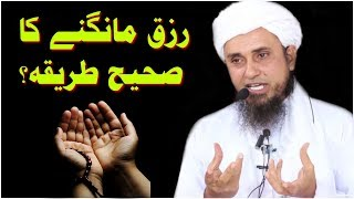 Allah se Rizq Mangne Ka Sahi Tareeqa? Mufti Tariq Masood - Islamic Group