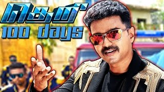 Theri 100 Days Special Mashup   1080p HD
