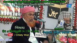 ঈদে মিলাদুন্নবী (দঃ) কি ও কেন | Allama Abul Kashem Nuri | Bangla Waz Mahfil | Chisty Waz | 2018
