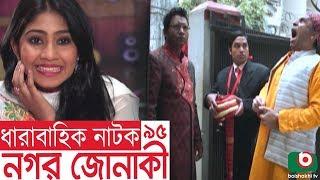 Bangla funny Natok | Nagar Jonaki | EP - 95 | Raisul Islam Asad, Intekhab Dinar, Jenny