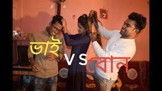 Bhai VS Bon Relationship   \\ Bangla new  funny video 2018\\   ULTA PALTA 69 LTD