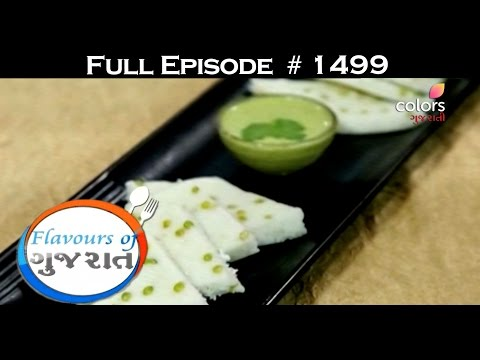 Flavours Of Gujarat - 13th January 2017 - ફ્લાવોઉર્સ ઓફ ગુજરાત - Full Episode