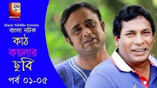 Kath Koylar Chobi | Bangla Natok  | Part 01 & 05  | Aa Kha Mo Hasan & Mosharaf Karim