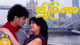 ජූලියා | Juliya | Hit Sinhala Action Film | Nadeesha Hemamali | Charith Abeysinghe