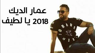 عمار الديك - يالطيف - 2018