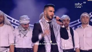 عرب ايدول الحلقة النهائية يعقوب شاهين من فلسطين دمي فلسطينيArab Idol 2017