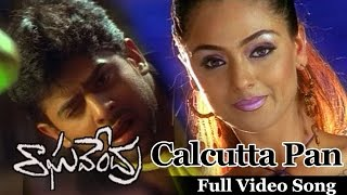 Raghavendra Movie ||  Calcutta Pan Vesina Video  Song || Prabhas,Simran