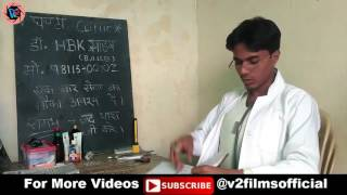 Desi Doctor ( देसी डॉक्टर)   Haryanvi Doctor Comedy Video   V² Films
