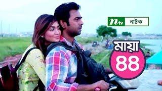 Bangla Natok Maya (মায়া) | Episode 44 | Apurbo & Momo | Drama & Telefilm