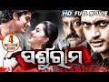 PARSHURAM Odia Super Hit Full Film , Arindam, Barsha , , Sidharth TV
