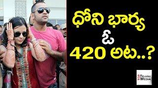 MS Dhoni Wife Sakshi Booked In Fraud Case | ధోని భార్య ఓ 420 అట..? |TopTeluguMedia