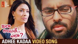 Ila Ayithe Ela Movie Songs | Adhee Kadaa Video Song | Santosh Samrat | Surabhi | STTV Films
