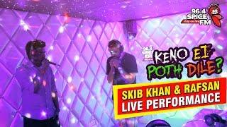 SkibKhan- Keno Ei Poth Nile Live Performance | Rj Tazz | Skibkhan | Rafsan | Spice FM