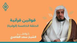 قوانين قرآنية (الولاية) | الشيخ سعد الغامدي
