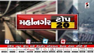 મહાનગર TOP 20 ન્યૂઝ - 12.07.2020 ॥ Sandesh News TV