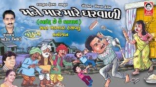 Download Shahbuddin rathod jokes mp3 free download