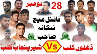 Final kabaddi Match Baba Gurunank Kabaddi Cup | Janjua Vs Ali Shan