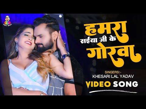 Xxx Mp4 HAMRA SAINYA JI KE GORWA MUH TANI KHOLI Khesari Lal Yadav 3gp Sex