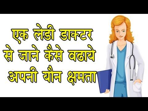 Xxx Mp4 एक लेडी डॉक्टर से जाने कैसे बढ़ाये अपनी यौन क्षमता 1 Lady Doctor Se Jaane Kaise Badhaye Yaun 3gp Sex