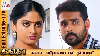 Ganga Tamil Serial | Episode 178 | 29 July 2017 | Ganga Sun Tv Serial | Piyali | Home Movie Makers