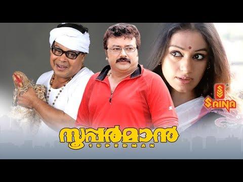 Xxx Mp4 Superman Malayalam Full Movie Jayaram Shobana Siddique Rafi Mecartin 3gp Sex