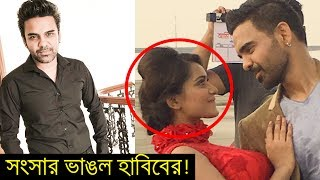 তিশার কারণে সংসার ভাঙল সংগীতশিল্পী হাবিবের। (ভিডিও) | BD Singer Habib Wahid | BD Model Tanjin Tisha