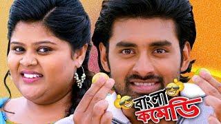 Ankush Hazra and Neha Comedy Romance(HD)Ankush Flirting  in Style#Romeo Vs Juliet#Bangla Comedy