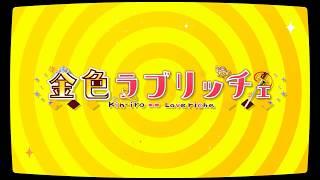 金色ラブリッチェ OP ムービー (2017 サガプラネッツ、主題歌:ElementsGarden・歌:佐咲紗花、ムービー:yo-yu)