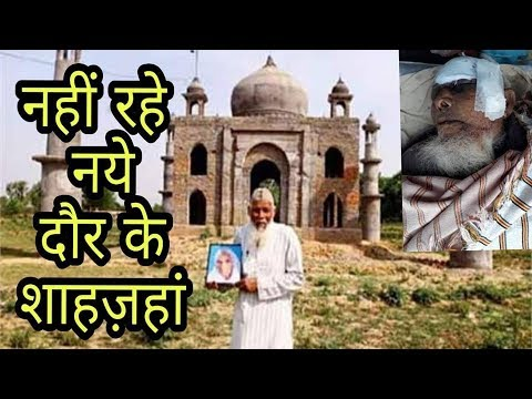 Xxx Mp4 EP156 Shahjahan Of Modern India Died Of Accident He Built Mini Taj Mahal The Barni Show 3gp Sex