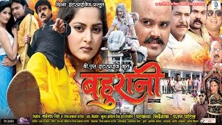 Bahurani   Bhojpuri Movie   Official Trailer   SRK Music