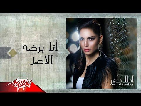 Xxx Mp4 Ana Bardo El Asl Amal Maher انا برضه الاصل امال ماهر 3gp Sex