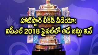 IPL 2018: Hotstar's Leaked Video Shows The Two Teams Who Will Make It To The Final | Oneindia Telugu