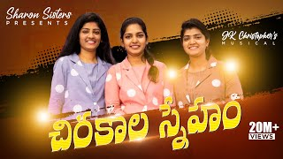 CHIRAKALA SNEHAM OFFICIAL  Video Sharon sisters, JK Christopher Latest Telugu Christian songs 2019