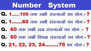 Number System In Hindi : सँख्या पद्धति || RIALWAY, RPF, RRB || By  Ssc Coching Center