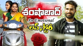 Shamshabad - Latest Telugu Short Film 2019 | An Emotional Love Story | PlayEven