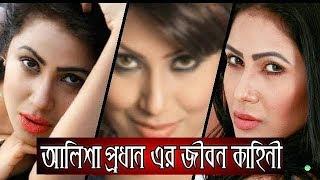 নায়িকা আলিশা প্রধান এর জীবন কাহিনী - Alisha Pradhan Life Story