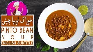 Pinto Bean Soup Recipe - طرز تهیه خوراک لوبیا چیتی