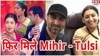 9 साल बाद अचानक Flight में हुई Smriti Irani और Ronit Roy की मुलाकात